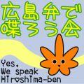 広島弁で喋ろう会inミクシィバナー