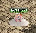 瑠衣姫.jpg