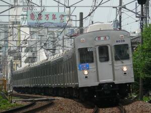 tokyu8000-8039f-e-exp-1