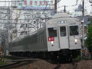 tokyu8000-8039f-e-exp-2