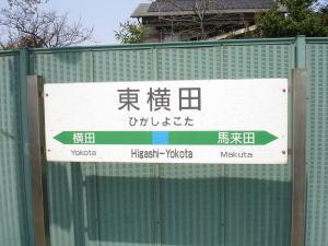 jrhigasiyokota-1