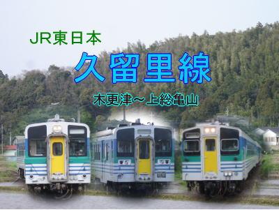 free-r-kururi