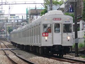 tokyu8000-8039-exp-4