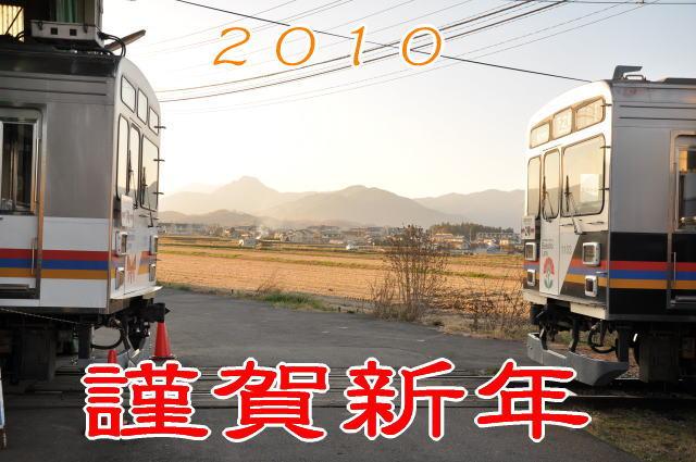 2010年謹賀新年