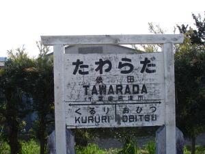jrtawarada-1
