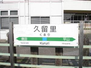 jrkururi-1