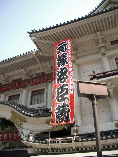 歌舞伎座さよなら公演元禄忠臣蔵