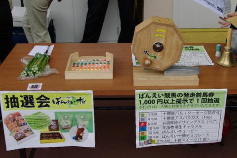 20090621ばんえいイベント(大井)