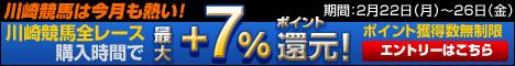 川崎競馬購入時刻で最大7%還元