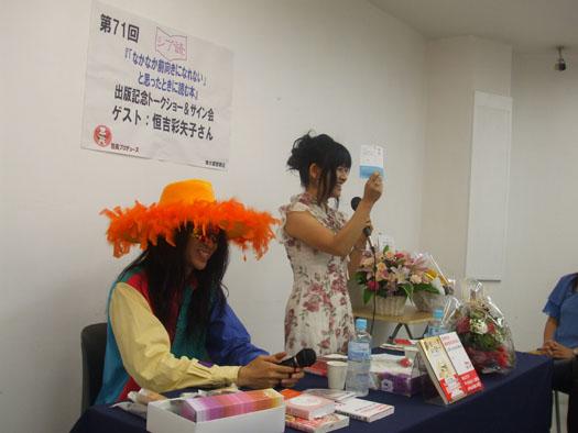 20100808恒吉彩矢子出版記念トークショー&サイン会