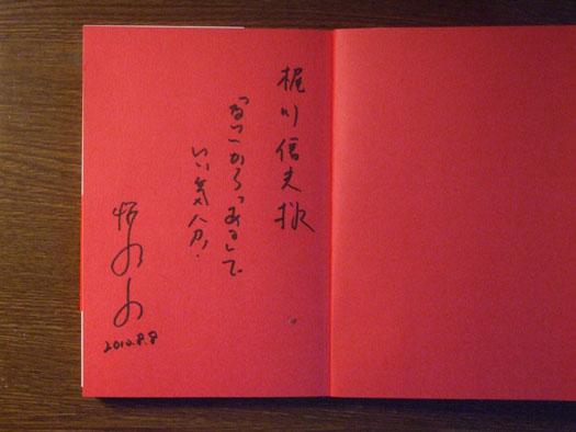 20100808恒吉彩矢子さんのサイン