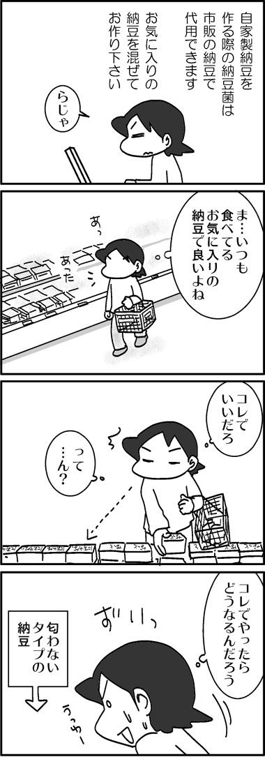ヨーグルトメーカー4.jpg