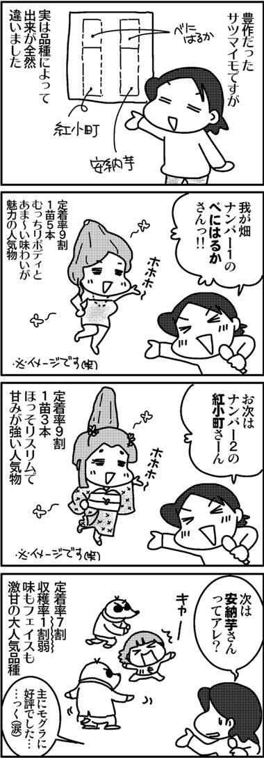 2011芋ほり5.jpg