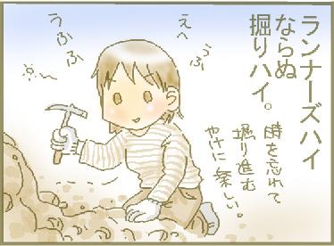 開墾記録14
