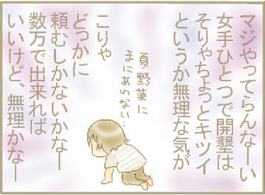 開墾日記05