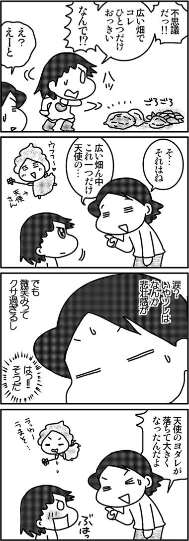 2011芋ほり9.jpg