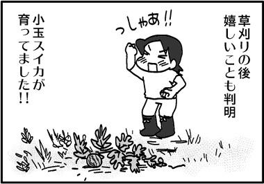 思わぬ成長.jpg