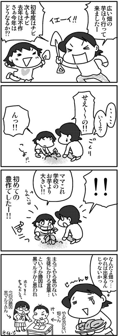 2011芋ほり1.jpg