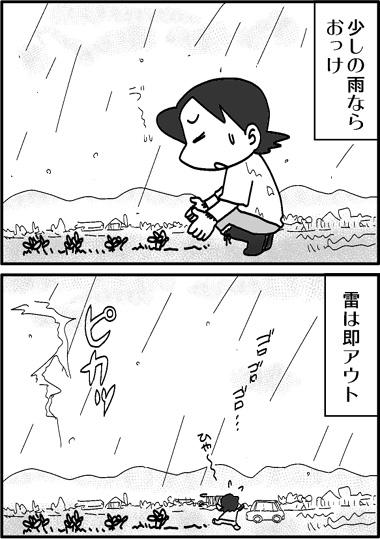 梅雨のふたこま.jpg