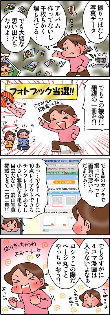 楽天フォト1.jpg