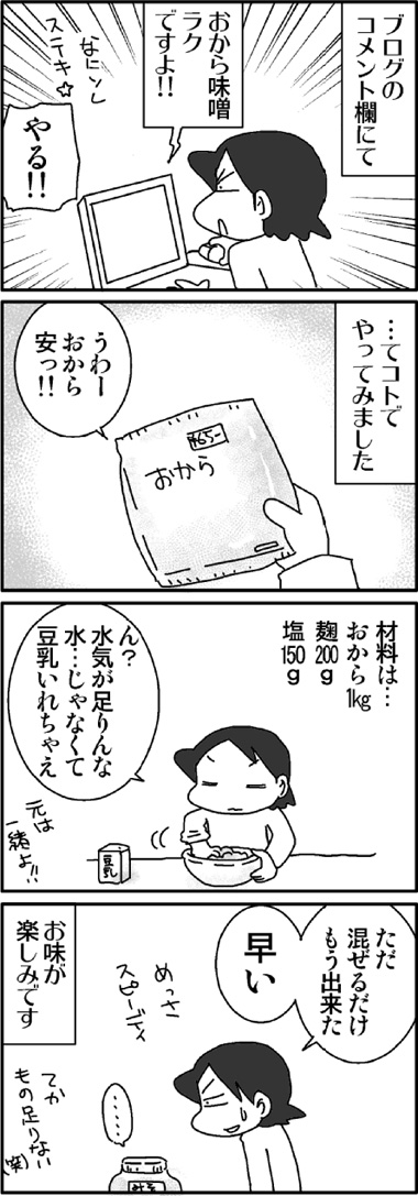おから味噌.jpg