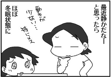 むしの学校33.jpg
