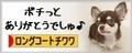 ブログ村バーナー3-小.jpg