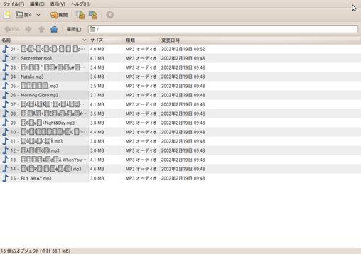 Ubuntuで圧縮File解凍時の文字化け解決方法! | したっけ