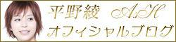 平野綾オフィシャルブログ