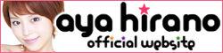 平野綾オフィシャルウェブサイト