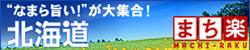 まち楽 北海道