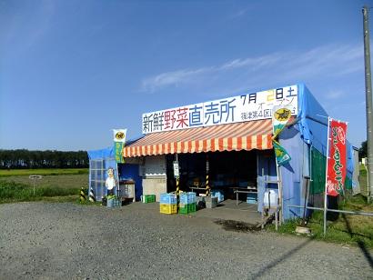 篠津の直売所