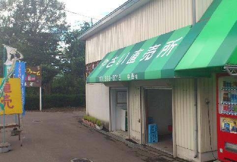 中野直売所