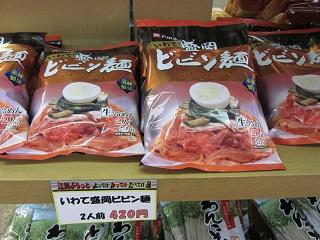 盛岡ビビン麺