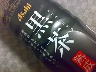 アサヒ黒茶