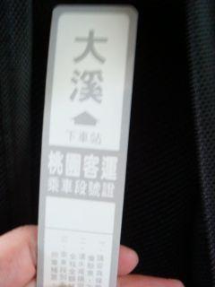 大渓行き乗車票