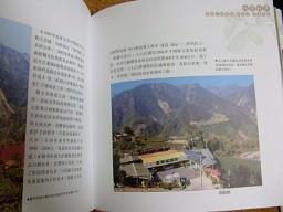 台湾茶の本中身