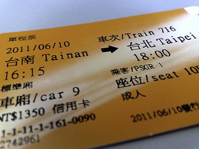 台南発台北行きの切符