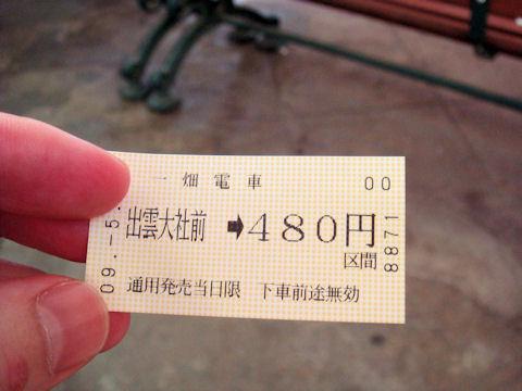 一畑電鉄きっぷ