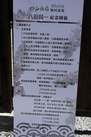 記念公園の参観要領