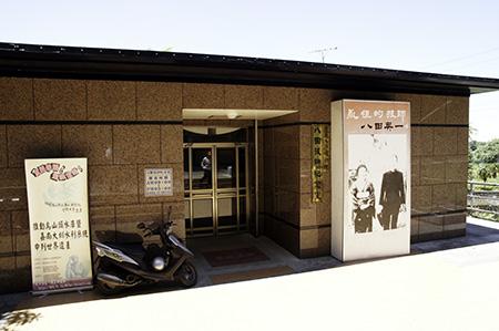 八田技師記念館