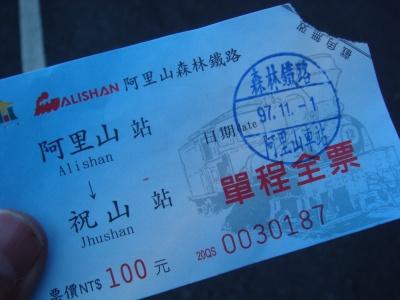 阿里山鉄道切符