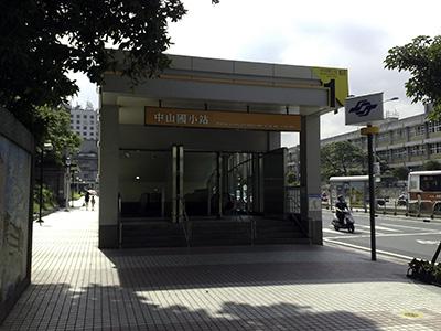 中山国小駅
