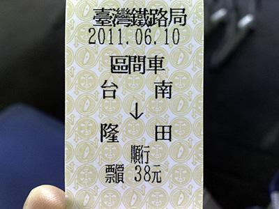 隆田行き切符