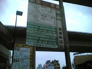 新店駅前のバス停