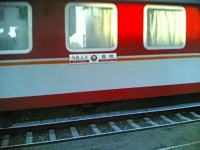 ウルムチ行きの夜行列車