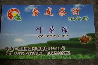 安渓のお茶屋さんの名刺