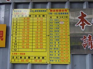 坪林のバス停時刻表