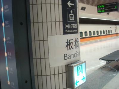 高鉄板橋駅