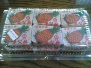 李製餅家パイナップルケーキ